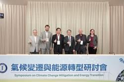 中研院聚焦氣候變遷 德學者:人類需要巨幅轉型