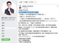 藍青年部主任酸郭台銘 「政壇乃哥」