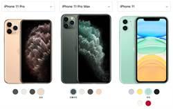 蘋果公布iPhone11維修價 手殘摔手機代價高