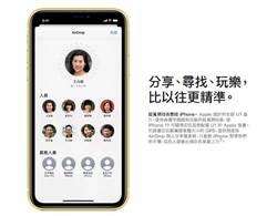 iPhone 11搭全新U1晶片 AirDrop傳送更準確