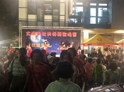永慶房屋與鄰里「作夥」唱唱跳跳慶中秋
