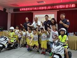 竹南分局举办第一期Q萌小交警活动