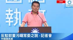林保淳》國民黨的中秋月不圓