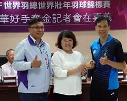 吳昶潤3連霸奪羽球金牌 市長黃敏惠表揚