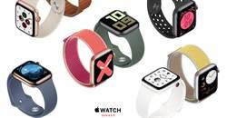 Apple Watch Series 5 9/20開賣 選擇更多了