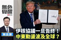 無色覺醒》賴岳謙: 伊核協議一旦告終!中東動盪波及全球?