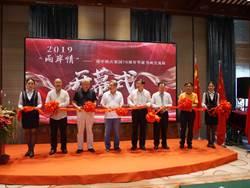 藝術會友 兩岸書畫交流展北京舉行