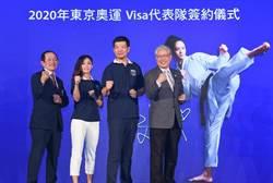文姿云加入Visa代表隊 迎戰2020年東京奧運