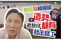 先稱「韓造勢發走路工」 館長再飆3字經國罵嗆韓粉