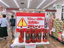 日本10月起消費稅率漲至10%  外食、外帶稅率差2%