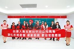 台灣人壽台中分公司 全新開幕