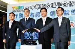 台網攜手中華郵政 簡化線上身分核驗