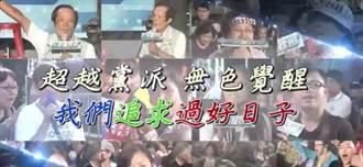 趙興鵬》「統一」不是誰「統治」誰