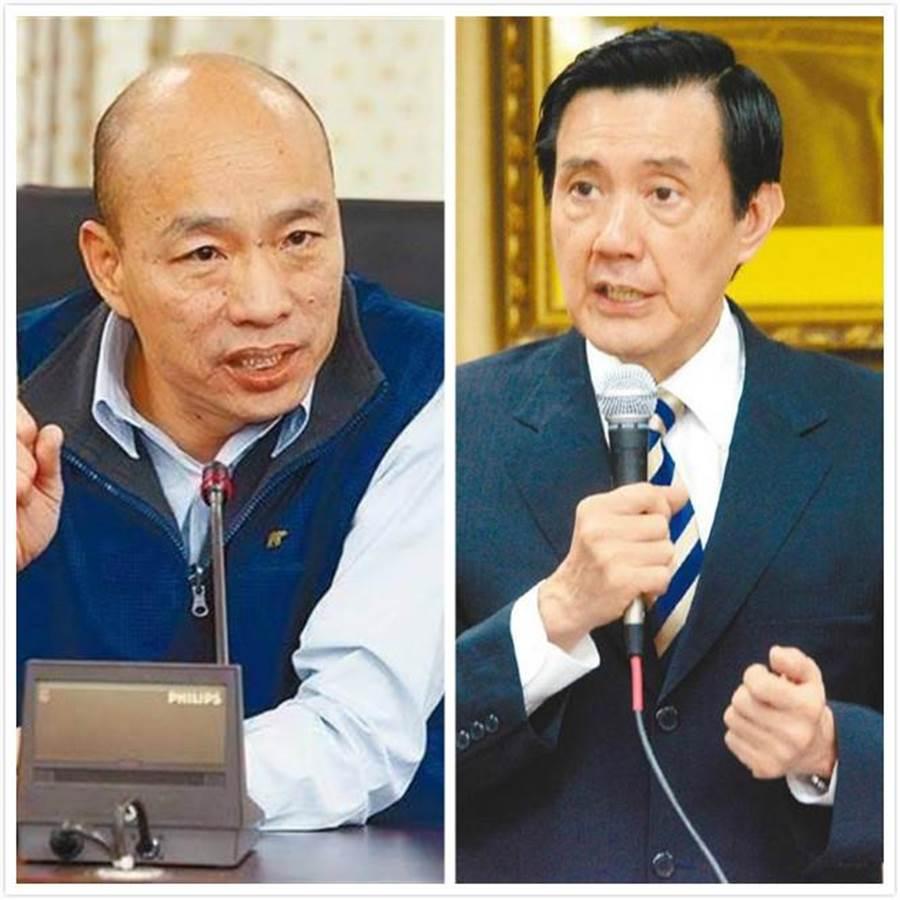 前總統馬英九(右)、高雄市長韓國瑜。(合成/資料照)