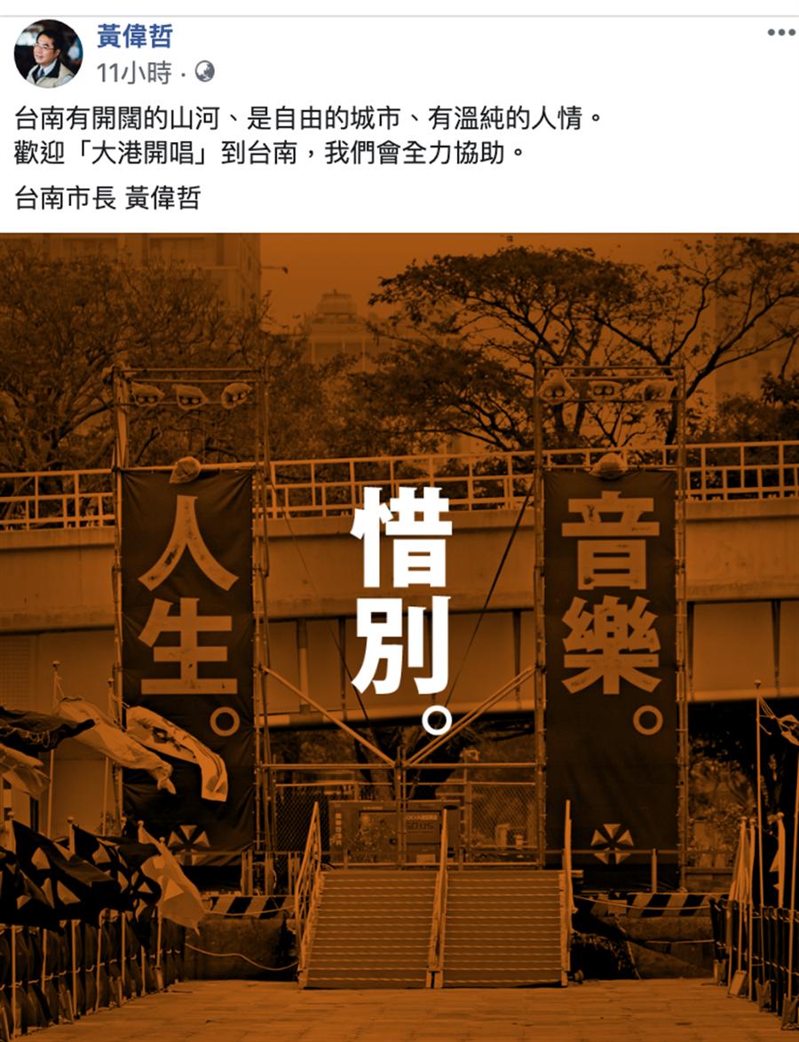 台南市長黃偉哲歡迎大港開唱到台南。(曹婷婷翻攝黃偉哲臉書)