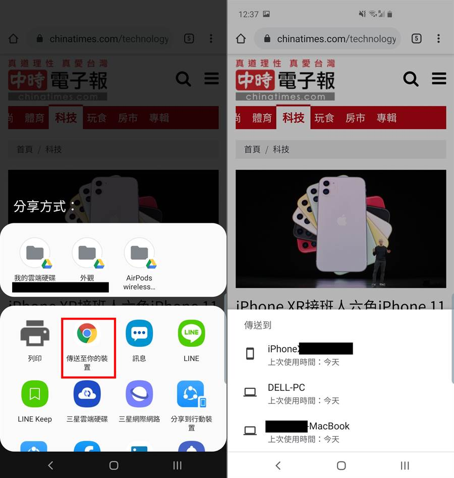Chrome v77 新增可傳送網頁到其他裝置的功能,便利跨裝置瀏覽網頁。(Android手機截圖)