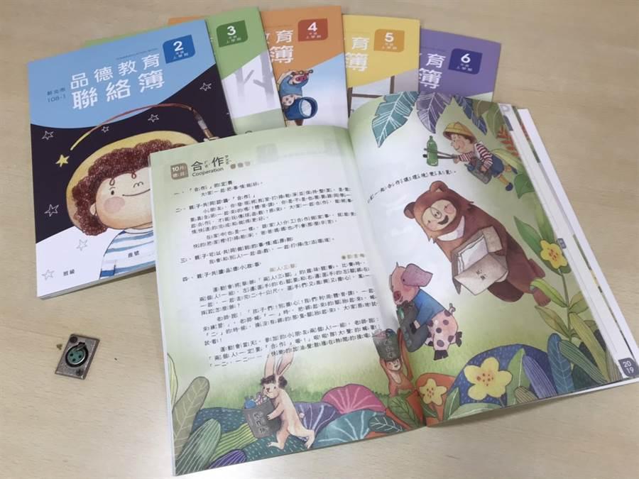 新北市全新改版的國小品德聯絡簿結合插畫家設計的繪本風男孩「捲捲」,搭配生動活潑的繪本敘事,傳遞品德教育資訊。(譚宇哲攝)
