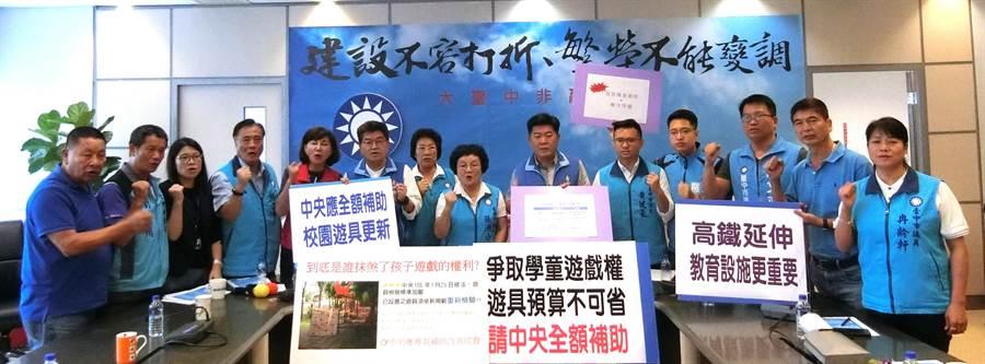台中市議會國民黨團12日舉行記者會,為爭取學童遊戲權發聲,要求中央全額補助更新校園遊具。(盧金足攝)