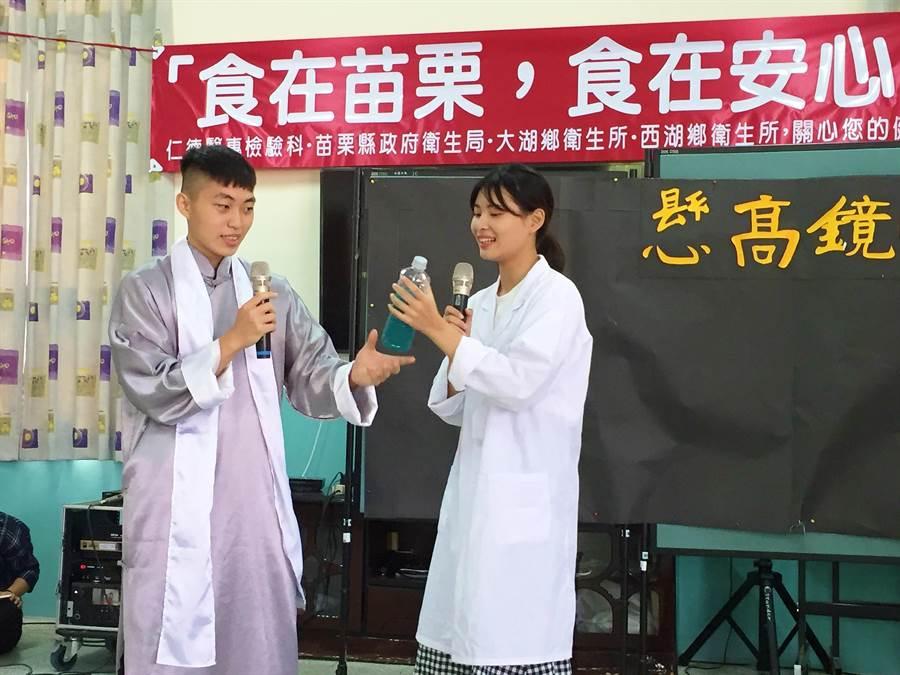 大湖鄉衛生所與仁德醫專合作,12日在新開社區利用話劇講解食安及衛教議題。(巫靜婷攝)
