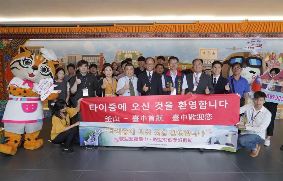 德威航空台中直飛釜山首航,台中市觀光旅遊局等單位舉行盛大迎賓儀式。(王文吉攝)