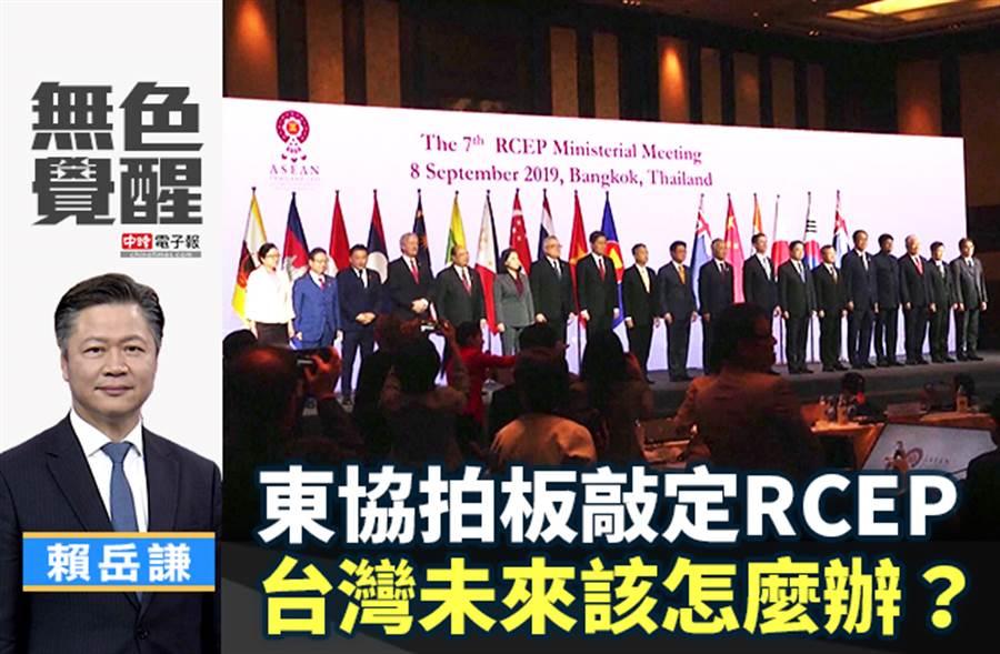 無色覺醒》賴岳謙: 東協拍板敲定RCEP 台灣未來該怎麼辦?(翻攝/路透社)