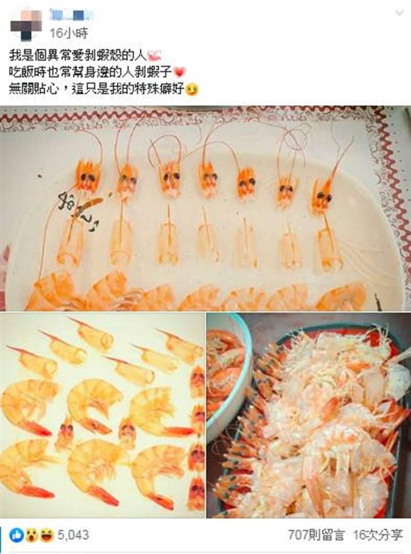 原PO是位女生,她表示自己真的很愛剝蝦,身邊親朋好友的蝦子她都會主動幫忙剝殼。(圖摘自臉書爆廢公社公開版)