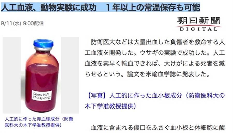 《朝日新聞》報導,日本防衛醫科大學等開發了可拯救大量出血傷患性命的人工血液。(翻攝自朝日電子報)