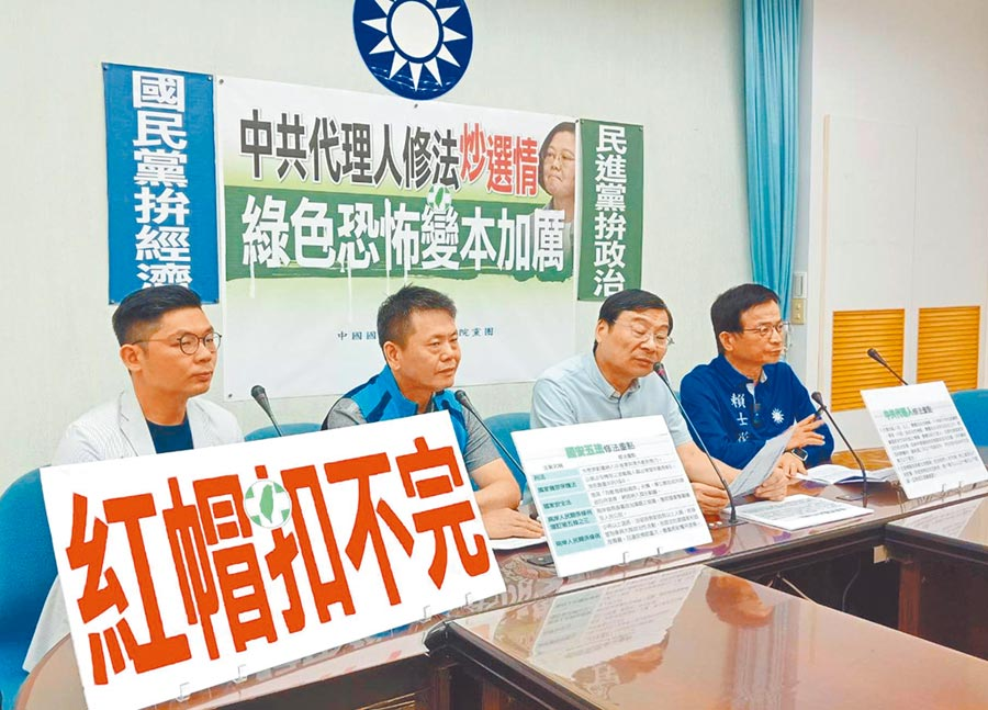 7月8日,國民黨立院黨團舉行「中共代理人修法」記者會,批蔡政府操弄兩岸議題騙選票。(國民黨立院黨團提供)