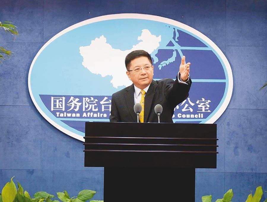大陸國台辦新聞局長兼發言人馬曉光11日主持例行記者會。(記者陳君碩攝)