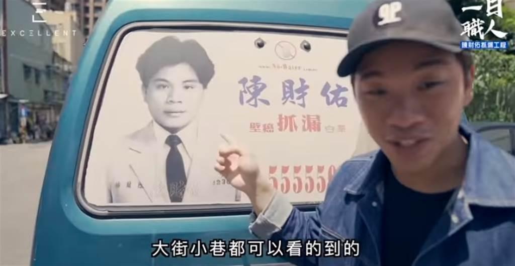 網紅艾森嵐實際體驗到陳財佑的抓漏公司的一日員工。(圖/翻攝自youtube)