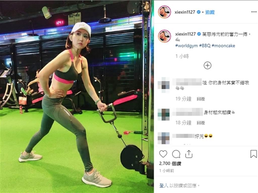 謝忻稍早曬健身照片。(圖/翻攝自xiexin1127 IG)