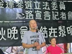 黎明幼兒園長林金連宣布參選立委,為不公不義發聲