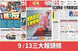 9月13日三大報頭版要聞