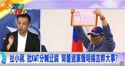 扯小蔣、批KMT分贓迂腐 郭董退黨聲明揚言幹大事?