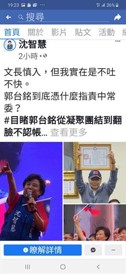 郭台铭宣布退党 沈智慧:翻脸不认帐