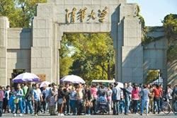 世界大學排名 北京清華稱霸亞洲