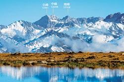 陸攝影師攀雪山之巔 美景傳世