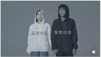 阿翔合體正宮Grace淋雨賣風衣 專家直呼:婚姻是利益交換