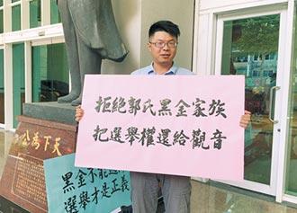 郭蔡美英遞補觀音議員 戴兆華抗議