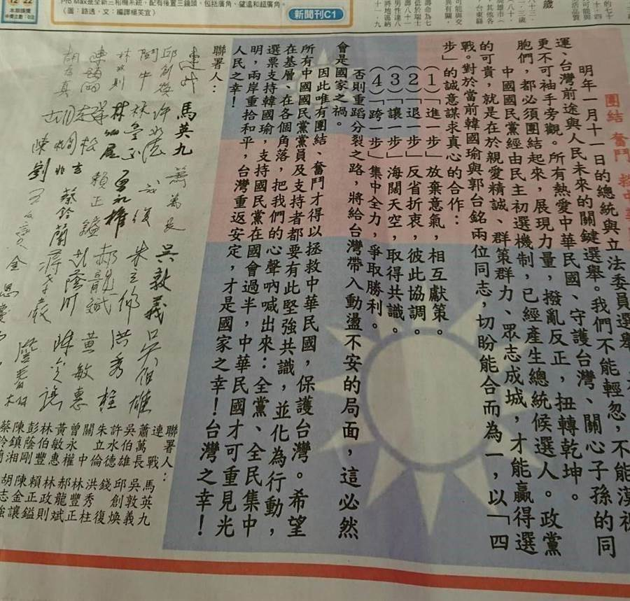 國民黨31位大老登報呼籲支持韓國瑜。(圖/讀者提供)