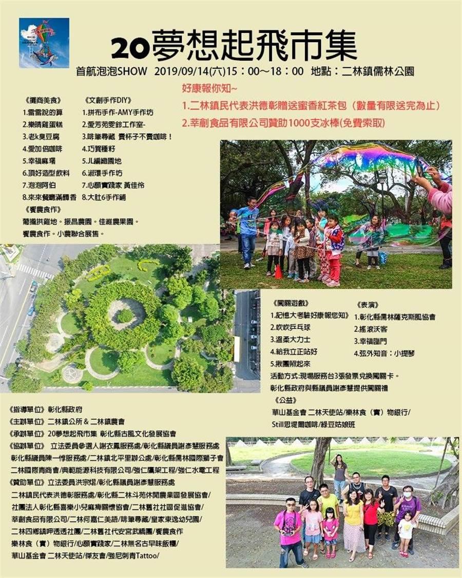 「20夢想起飛市集,首航泡泡秀」將在14日於二林儒林公園熱鬧展開。(翻攝20夢想起飛市集)