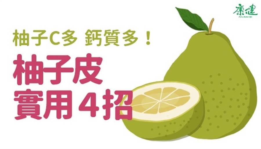 中醫認為,柚子有滋潤、解毒化痰的功效,甚至從果肉、果皮到花葉都有療效。(圖/ 康健網站)