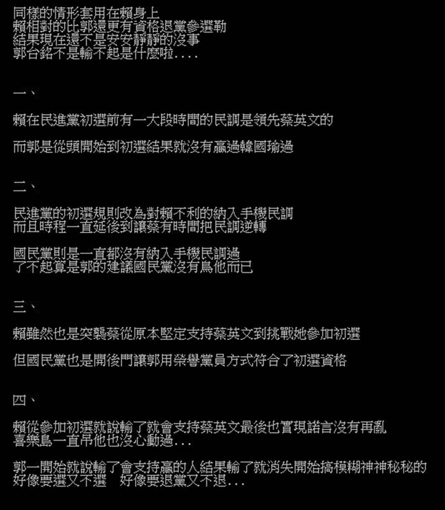 網友分析郭台銘參選。(圖/翻攝自PTT)