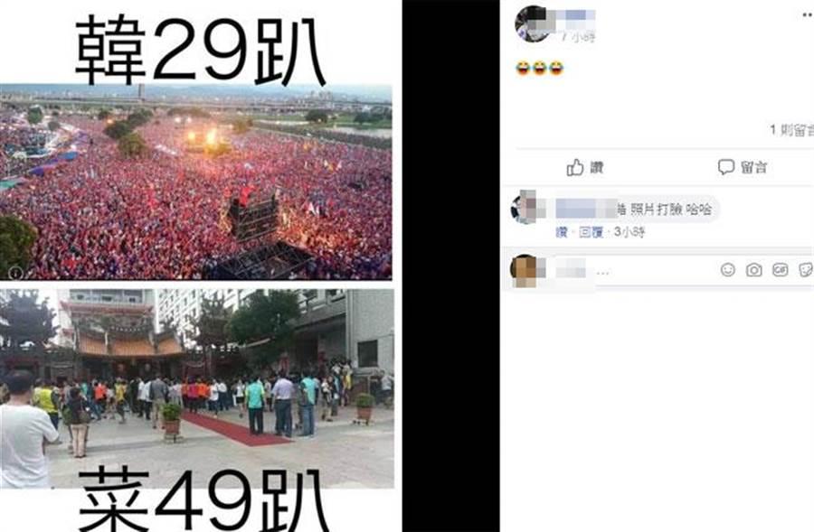 韓蔡民調高低?網民po圖說話!(圖/擷自網路)