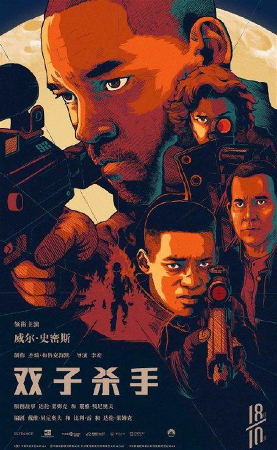 《雙子殺手》在微博上發布中秋節主題的手繪海報,以圓月為背景搭配溫暖色調。(新浪電影微博)