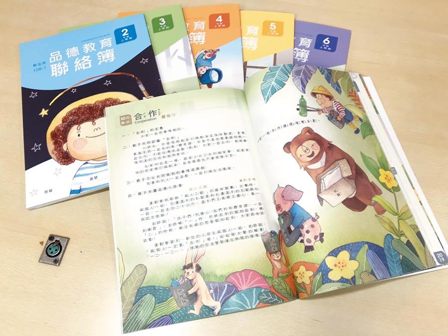 新學期剛開始,新北市教育局12日發表全新改版的國小品德聯絡簿,結合插畫家設計的繪本風男孩「捲捲」,搭配生動活潑的繪本敘事。(譚宇哲攝)