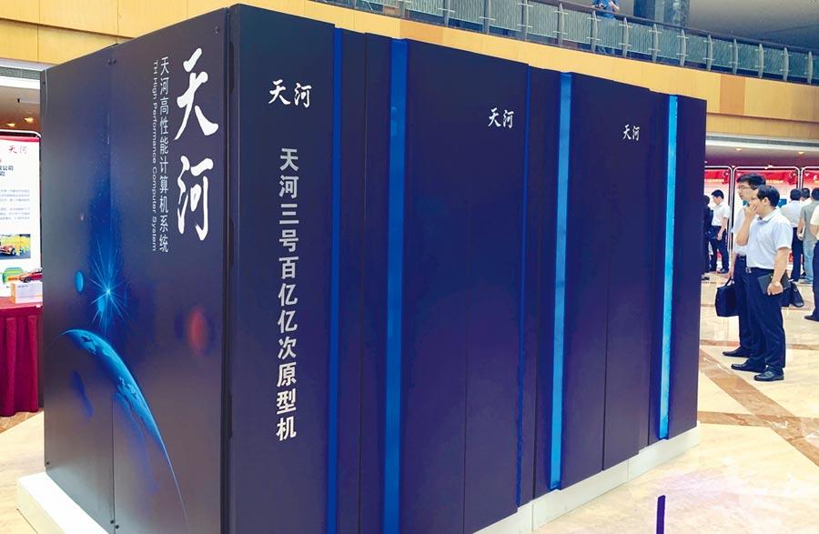 大陸建成六家國家級超算中心,更有科學家表示未來電腦將顛覆機器固有概念,圖為「天河三號」百億億次原型機。(新華社資料照片)