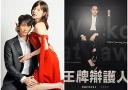 刘以豪《朋友》成爆款台剧    胡宇威强势回归小萤幕