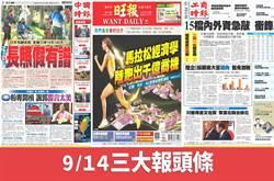 9月14日三大報頭版要聞