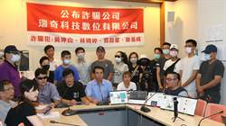 陳學聖記者會 控瑞奇科技詐騙中小企業